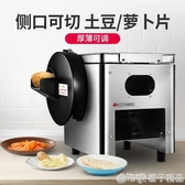 志高電動切肉機商用多功能全自動切菜機鮮肉馬鈴薯切片機肉片肉絲機 (橙子精品)