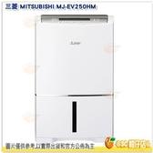 新春活動 三菱 MITSUBISHI MJ-EV250HM 變頻除濕機 公司貨 高效 節能 空氣清淨 25L 大容量 日本製
