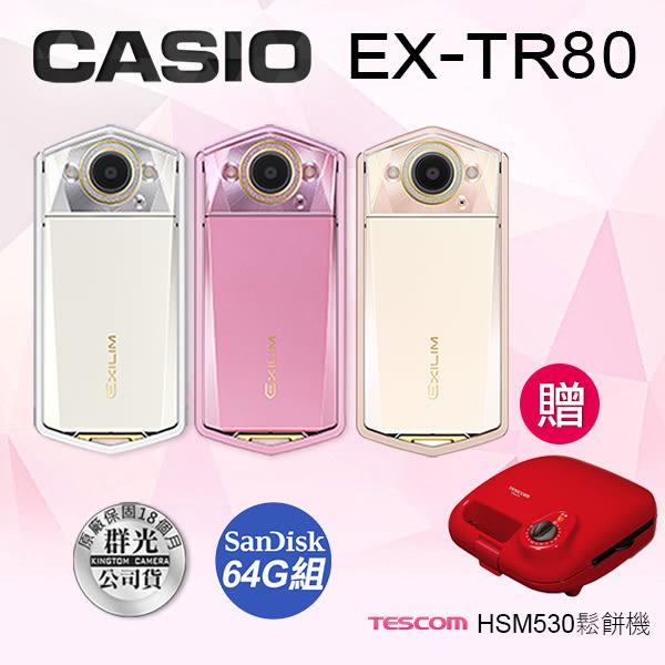 【贈TESCOM鬆餅機】CASIO TR80  公司貨 24期零利率  送64G手帶超值大全配