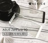 ASUS X017DA ZenFone 5Q ZC600KL《日本材料9H鋼化膜滿版玻璃貼玻璃膜》亮面螢幕玻璃保護貼鋼膜