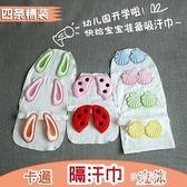 嬰兒立體兔子吸汗巾寶寶隔汗巾兒童幼兒園天使翅膀墊背巾純棉紗布 歐韓時代