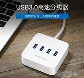 USB分線器-綠聯usb3.0擴展器分線器筆記本電腦高速一拖四type-c拓展塢U盤接口usd 喵喵物語