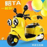 兒童電動摩托車帶遙控可坐人男女寶寶小孩三輪車戶外音樂充電玩具  -享家生活 YTL