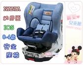 麗嬰兒童玩具館~納尼亞NANIA ISOFIX 0-4歲汽車安全座椅/汽座 FB00388