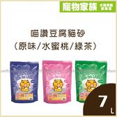 寵物家族-【6包免運組】喵讚豆腐貓砂 (原味/水蜜桃/綠茶) 7L