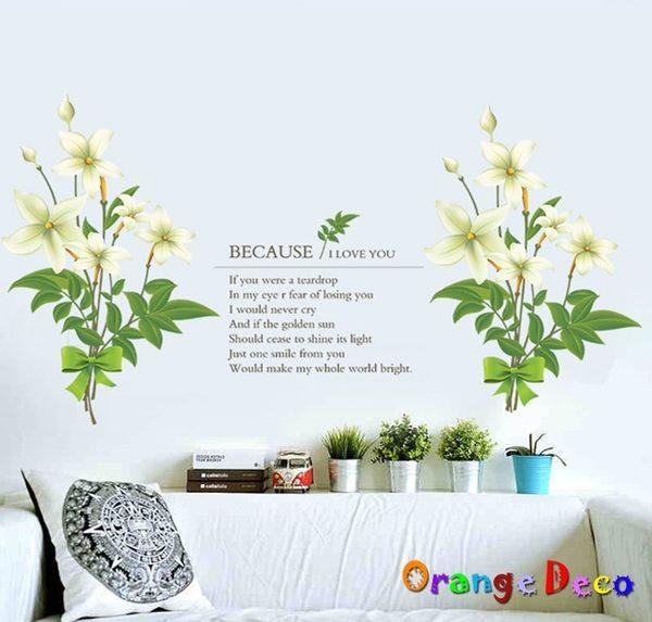 壁貼【橘果設計】百合花 DIY組合壁貼 牆貼 壁紙 室內設計 裝潢 無痕壁貼 佈置