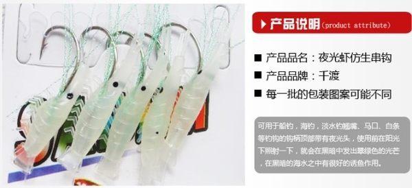 [協貿國際] 夜光蝦假魚餌漁具垂釣魚鉤 10 個價