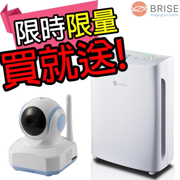 (買就送攝影機)BRISE C200-全球第一台人工智慧空氣清淨機 (原廠公司貨) 現貨馬上出 ( 單機版)