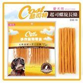 【酷司特】寵物零食 起司螺旋長條 160g*5包組(D001F60-2)