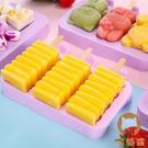 雪糕模具硅膠冰淇淋家用自制冰棒冰棍DIY做冰激淋模具【宅貓醬】