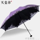 天堂傘太陽傘防曬防紫外線遮陽傘女士三摺疊晴雨傘兩用繡花傘 HM 卡布奇諾