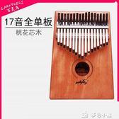 拇指琴卡林巴琴10音17音手指鋼琴kalimba琴不用學就會的樂器「多色小屋」