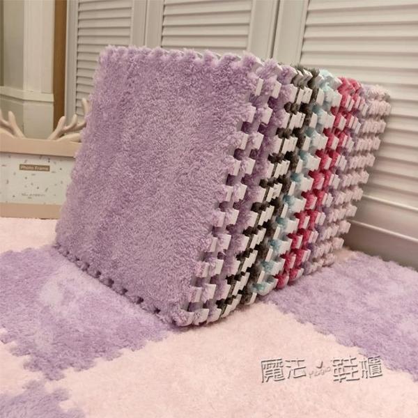 毛毛地毯臥室少女房間床下床邊公主簡約大面積全鋪拼接地墊可裁剪 ATF 魔法鞋櫃
