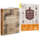 《咖啡自家烘焙全書》+《咖啡研究室》