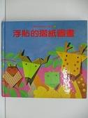 【書寶二手書T2/少年童書_DPT】浮貼的摺紙圖畫