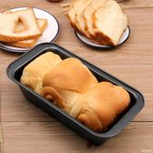 烘焙模具 烤箱家用長方形吐司不沾蛋糕土司盒芝士面包蛋糕磨具 QX8551 『愛尚生活館』