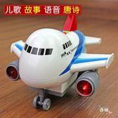 寶寶玩具飛機大號 慣性音樂故事客機男孩玩具1-3歲飛機2-5歲 萊爾富免運