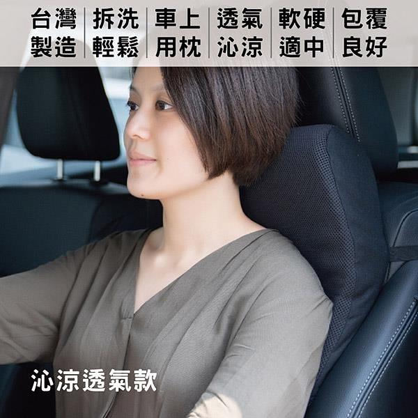 【南紡購物中心】【Prodigy波特鉅】沁涼網布車頸枕