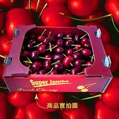 智利甜櫻桃1kg/盒~