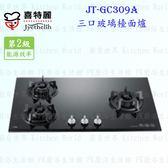 【PK廚浴生活館】高雄喜特麗 JT-GC309A 三口玻璃檯面爐 JT-309 瓦斯爐 實體店面 可刷卡