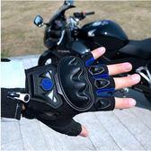 摩托車騎行手套越野機車男女夏季透氣防摔防滑全半指騎士裝備 全館免運