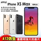 iPhone XS Max 64G 6.5吋 蘋果 智慧型手機 新iphone 24期0利率 免運費