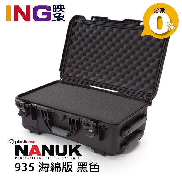 【24期0利率】NANUK 北極熊 935 特級保護箱 海綿版 ((黑色)) 氣密箱 相機滾輪拉桿箱 佑晟公司貨