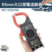 55mm大口徑電流鉤表 交直流鉤表 交直流電流測量 數位鉤錶 小型鉤錶 測試棒 發電機