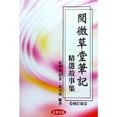 閱微草堂筆記精選故事集(2020修訂版)