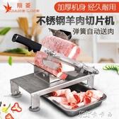 羊肉切片機切肉機手動家用切羊肉片機不銹鋼肥牛捲商用刨肉機 卡卡西YYJ