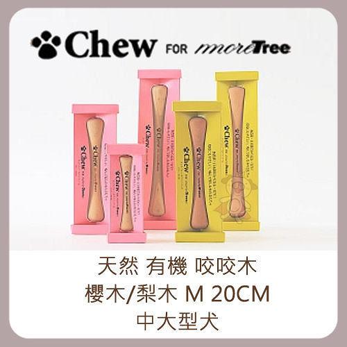 *KING WANG*日本 Chew for more trees 天然有機咬咬木(櫻木/梨木 兩種可選) M號 20CM 中大型犬