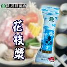 澎湖縣農會 花枝漿-150g/條...