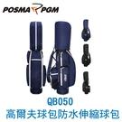 POSMA PGM 高爾夫球包 伸縮球包 標準球包 防水 滾輪 藍 白邊 QB050WBLU