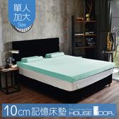 House Door 大和抗菌防螨布套 10cm記憶床墊-單大3.5尺(水湖藍)