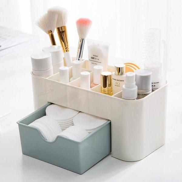 塑料抽屜式化妝品收納盒化妝刷化妝棉整理盒桌面首飾護膚品梳妝盒igo『韓女王』