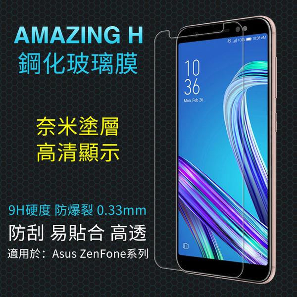 兩片裝 華碩 ZenFone系列 ZE552KL ZU680KL ZS570KL ZC553KL ZB450KL ZD552KL 手機鋼化膜 非滿版 防爆 螢幕保護貼