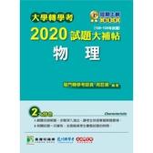 大學轉學考2020試題大補帖(物理)(106~108年試題)