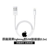 ✔Apple蘋果原廠傳輸線 Lightning對USB連接線 0.5M充電線 快充線iPhone5S 6S Plus SE iPad mini Air Pro touch