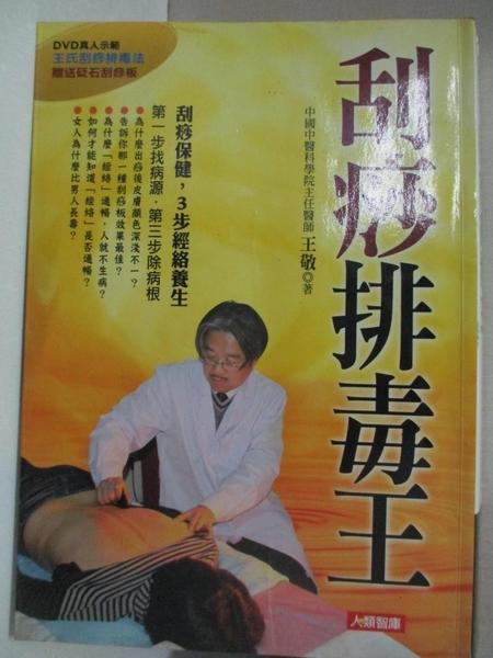 【書寶二手書T5/養生_GFN】刮痧排毒王(附 DVD穴位圖)原價_380_王敬