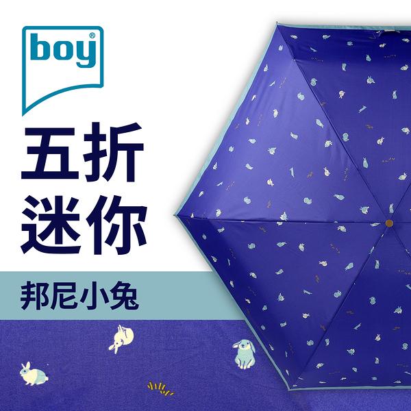 【德國boy】超迷你17cm口袋防風晴雨傘(邦尼小兔)
