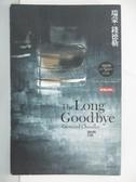 【書寶二手書T1/一般小說_ARR】The Long Goodbye 漫長的告別_瑞蒙.錢德勒