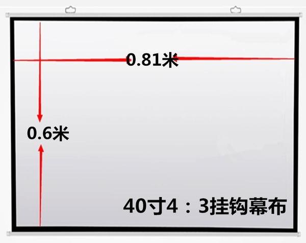 幕布 掛鉤免打孔壁掛幕布手動投影儀投影機幕布免安裝40-150寸銀幕 快速出貨jy