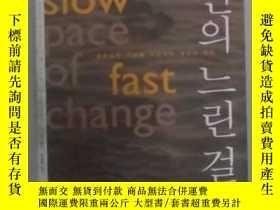 二手書博民逛書店韓語原版罕見혁신의 느린 걸음(Slow pace of fas