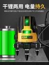 水平儀 得力水平儀綠光高精度2-3-5-12線自動打線強光投線儀紅外線 晶彩 99免運LX