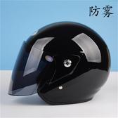 艾獅頭盔摩托車男女款半盔電瓶電動夏季輕便式機車安全帽四季通用☌zakka