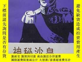二手書博民逛書店神祕沙皇AShen罕見Mi Sha Shi:亞歷山大一世Y175