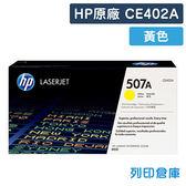 原廠碳粉匣 HP 黃色 CE402A / CE402 / 402A / 507A /適用 HP M551n/M551dn