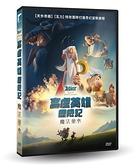高盧英雄歷險記:魔法藥水DVD