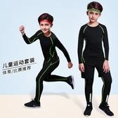 兒童運動服 男長袖緊身排汗衣打底套組