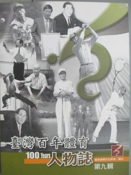 【書寶二手書T2/傳記_YCD】台灣百年體育人物誌_第九輯